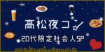 【高松のプチ街コン】株式会社Vステーション主催 2017年10月21日