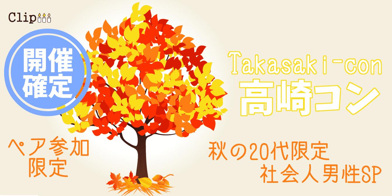 【高崎のプチ街コン】株式会社Vステーション主催 2017年10月1日