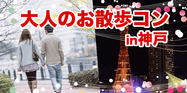 【神戸市内その他のプチ街コン】オリジナルフィールド主催 2017年10月28日