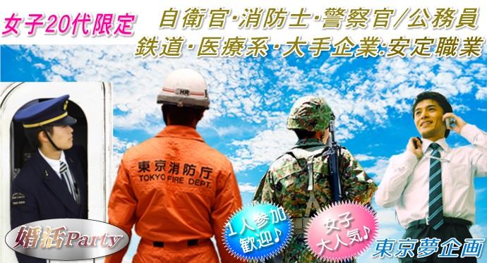 @10/22(日)【渋谷】 大切な〝安心〟を優先しました♪ 「女子20代限定× 安定男子:公務員・鉄道・医療系・公共機関勤務」 1対1全員と2回話せ➡人柄&状況が分る(PCサポート)安心一人参加限定