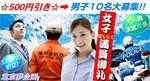 【銀座のプチ街コン】東京夢企画主催 2017年10月22日