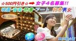 【銀座の婚活パーティー・お見合いパーティー】東京夢企画主催 2017年10月22日