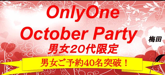 【梅田の恋活パーティー】株式会社PRATIVE主催 2017年10月26日