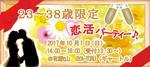 【和歌山の恋活パーティー】SHIAN'S PARTY主催 2017年10月1日