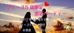 【奈良の恋活パーティー】SHIAN'S PARTY主催 2017年10月5日