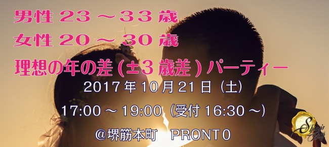 【本町の恋活パーティー】SHIAN'S PARTY主催 2017年10月21日