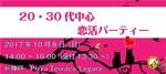 【三宮・元町の恋活パーティー】SHIAN'S PARTY主催 2017年10月8日