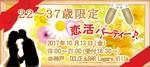 【三宮・元町の恋活パーティー】SHIAN'S PARTY主催 2017年10月13日