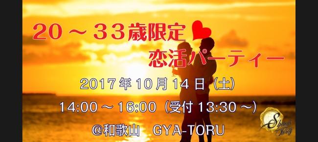 【和歌山の恋活パーティー】SHIAN'S PARTY主催 2017年10月14日