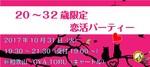 【和歌山の恋活パーティー】SHIAN'S PARTY主催 2017年10月31日