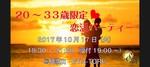 【和歌山の恋活パーティー】SHIAN'S PARTY主催 2017年10月17日