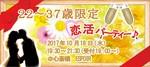 【心斎橋の恋活パーティー】SHIAN'S PARTY主催 2017年10月18日