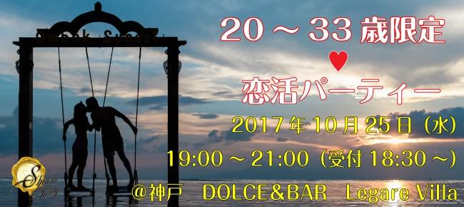 【三宮・元町の恋活パーティー】SHIAN'S PARTY主催 2017年10月25日