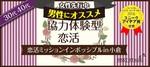 【北九州のプチ街コン】株式会社ネクストステージ主催 2017年9月24日