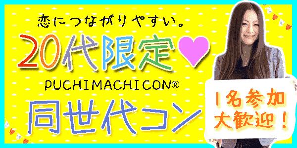 【新宿のプチ街コン】街コンALICE主催 2017年10月19日