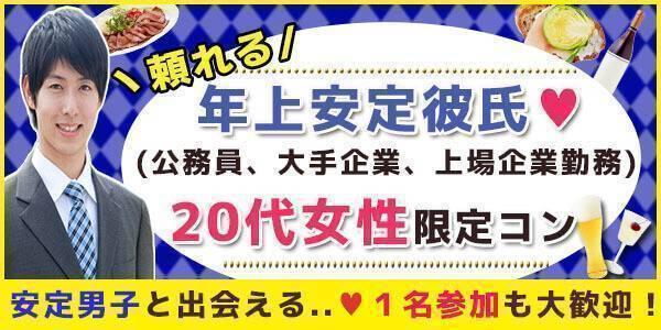 【新宿のプチ街コン】街コンALICE主催 2017年10月20日