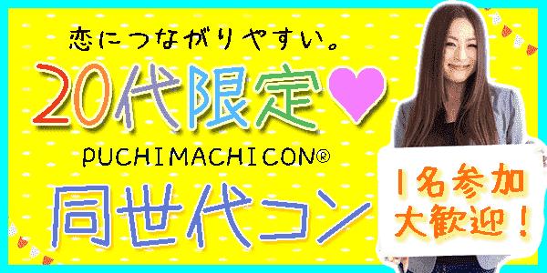 【福山のプチ街コン】街コンALICE主催 2017年10月21日