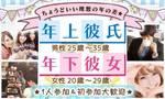 【新宿のプチ街コン】街コンALICE主催 2017年10月21日