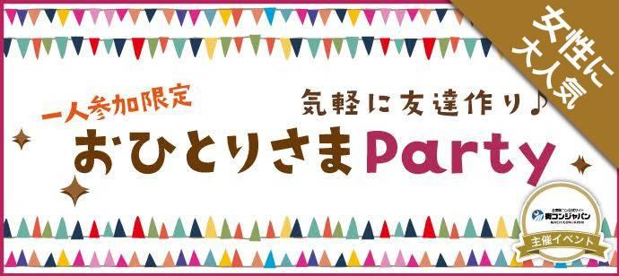 【恵比寿の恋活パーティー】街コンジャパン主催 2017年8月17日