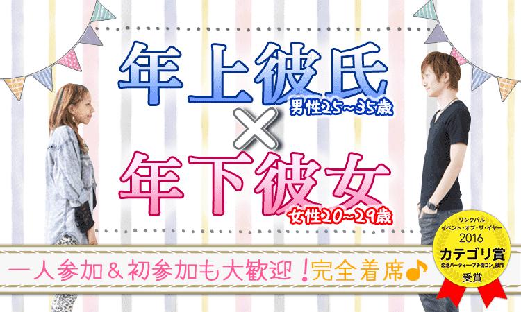 【赤坂のプチ街コン】街コンALICE主催 2017年10月22日