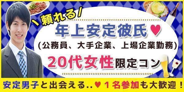 【梅田のプチ街コン】街コンALICE主催 2017年10月7日