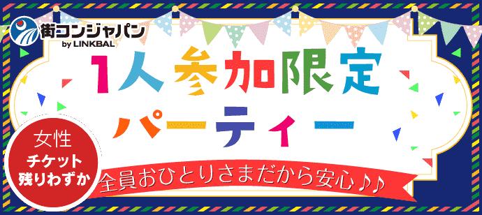 【恵比寿の恋活パーティー】街コンジャパン主催 2017年8月24日