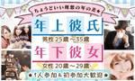 【長野のプチ街コン】街コンALICE主催 2017年10月28日