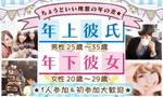 【新潟のプチ街コン】街コンALICE主催 2017年10月28日