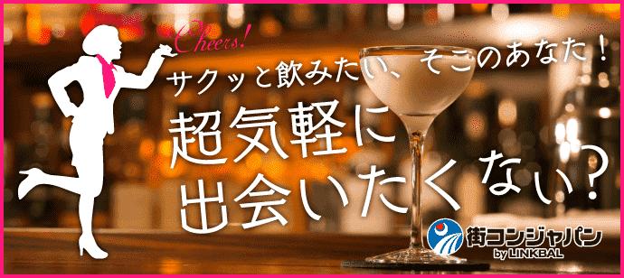 【八丁堀・紙屋町の恋活パーティー】街コンジャパン主催 2017年9月15日