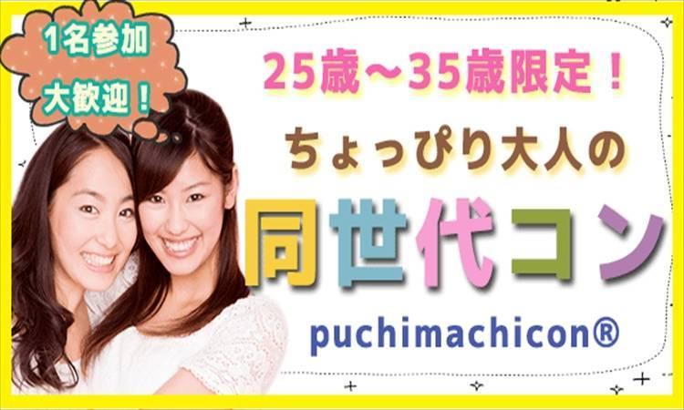 【新宿のプチ街コン】街コンALICE主催 2017年10月13日