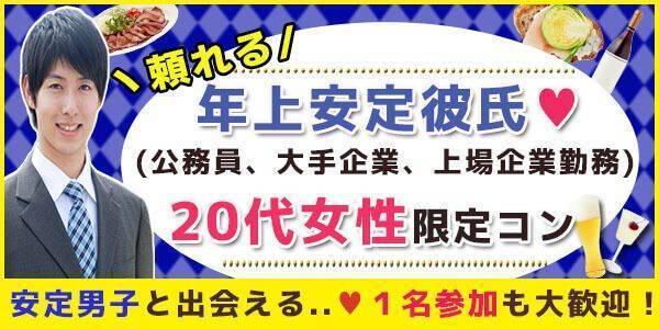 【松本のプチ街コン】街コンALICE主催 2017年10月14日
