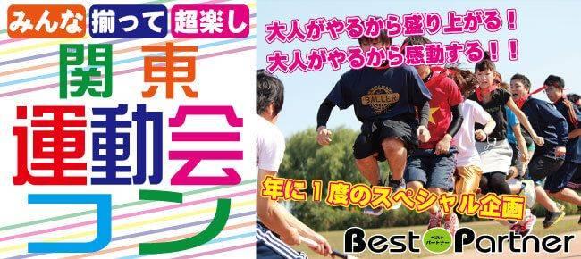【神奈川県その他のプチ街コン】ベストパートナー主催 2017年10月21日