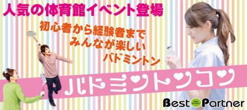 【東京】10/22(日)渋谷バドミントンコン☆共通の趣味!スポーツしながら出会う♪