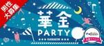 【名駅の恋活パーティー】街コンジャパン主催 2017年9月22日