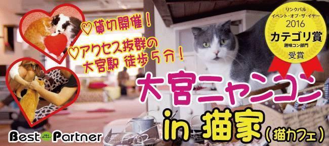 【大宮のプチ街コン】ベストパートナー主催 2017年10月28日