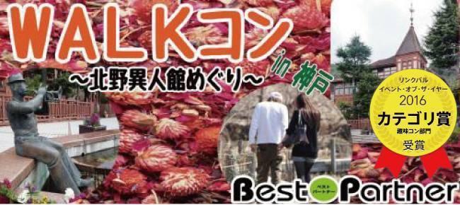 【神戸市内その他のプチ街コン】ベストパートナー主催 2017年10月1日