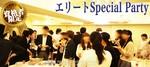 【名駅の恋活パーティー】株式会社フュージョンアンドリレーションズ主催 2017年10月27日