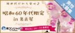 【栄のプチ街コン】街コンジャパン主催 2017年9月23日