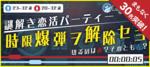 【名駅の恋活パーティー】街コンジャパン主催 2017年9月24日