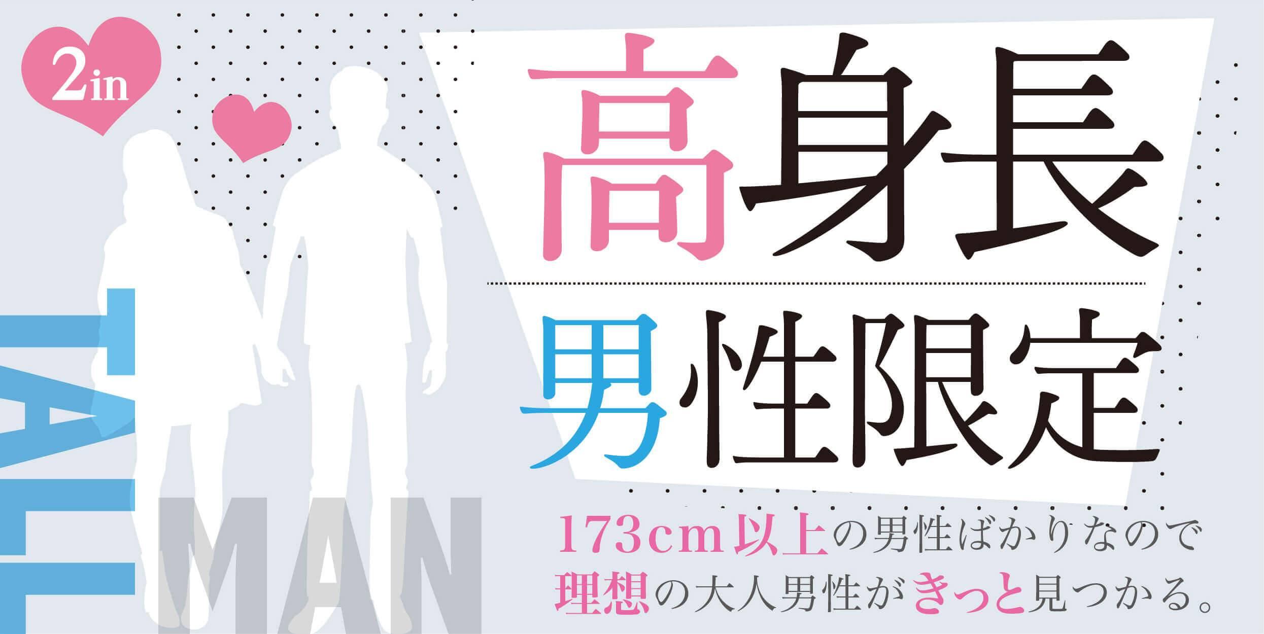 【天神のプチ街コン】合同会社ツイン主催 2017年10月22日