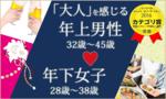 【仙台のプチ街コン】街コンALICE主催 2017年10月22日