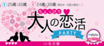 【名駅の恋活パーティー】街コンジャパン主催 2017年9月23日