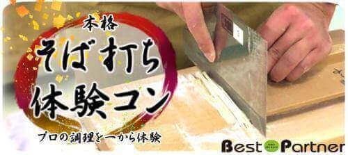 【京都市内その他のプチ街コン】ベストパートナー主催 2017年10月28日