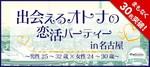 【栄の恋活パーティー】街コンジャパン主催 2017年9月24日