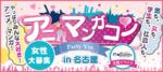 【栄の恋活パーティー】街コンジャパン主催 2017年9月30日