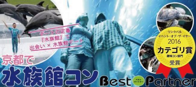 【京都市内その他のプチ街コン】ベストパートナー主催 2017年10月29日