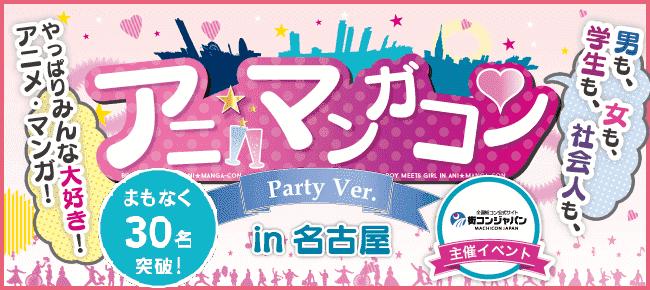 【名駅の恋活パーティー】街コンジャパン主催 2017年9月17日
