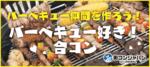 【河原町のプチ街コン】街コンジャパン主催 2017年8月25日