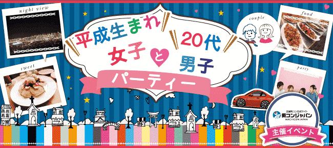 【名駅の恋活パーティー】街コンジャパン主催 2017年9月30日