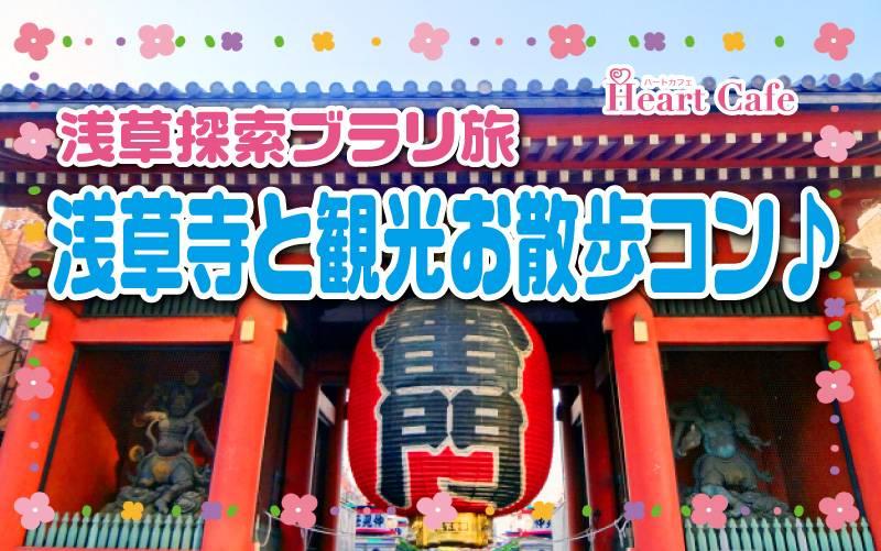 【浅草のプチ街コン】株式会社ハートカフェ主催 2017年10月7日